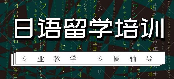 去日本留学的要求:日本留学必备条件